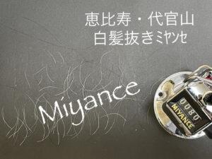 中央区日本橋30代女性白髪抜き。ミヤンセ代官山店