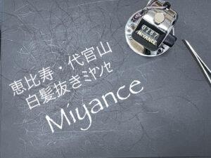 東京都渋谷区恵比寿40代女性白髪抜き50分コース287本ミヤンセ代官山店